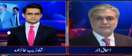 Aaj Shahzaib Khanzada Kay Sath (Cases on Ishaq Dar) – 19th October 2017
