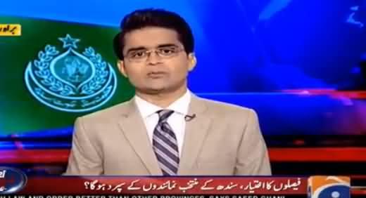 Aaj Shahzaib Khanzada Kay Sath (Cricket, Amjad Sabri Case) - 25th July 2016