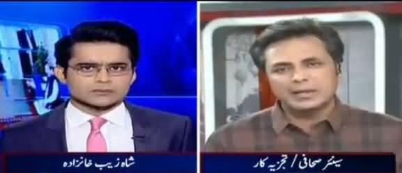 Aaj Shahzaib Khanzada Kay Sath (Dawn Leaks Issue) - 9th May 2017