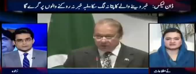Aaj Shahzaib Khanzada Kay Sath (Dawn Leaks Report) - 25th April 2017