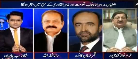 Aaj Shahzaib Khanzada Kay Sath (Dr. Tahir ul Qadri Dharna) - 16th June 2016