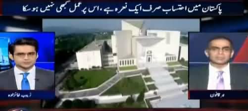 Aaj Shahzaib Khanzada Kay Sath (Ehtasab Ka Naara?) – 29th September 2017