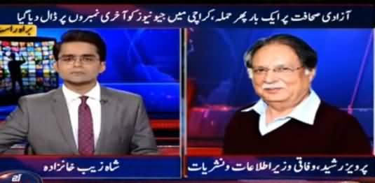 Aaj Shahzaib Khanzada Kay Sath (Geo Aakhri Numbers Par) - 29th July 2016