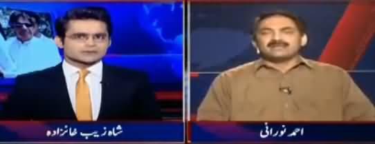Aaj Shahzaib Khanzada Kay Sath (Imran Khan Na Ahli Case) - 25th July 2017