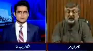 Aaj Shahzaib Khanzada Kay Sath (JIT Per Sangeen Ilzamaat) - 13th July 2017