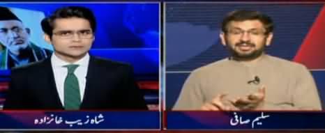 Aaj Shahzaib Khanzada Kay Sath (Kia Halaat Badal Rahe Hain?) – 12th October 2017