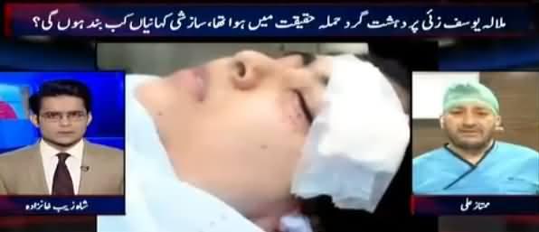 Aaj Shahzaib Khanzada Kay Sath (Malala Per Sazish Ka Ilzam) - 23rd May 2017