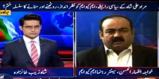Aaj Shahzaib Khanzada Kay Sath (MQM Ignored By New CM Sindh) - 28th July 2016