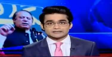 Aaj Shahzaib Khanzada Kay Sath (NAB Case) – 10th October 2017