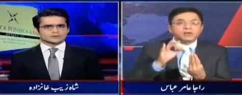 Aaj Shahzaib Khanzada Kay Sath (NAB References) - 8th September 2017