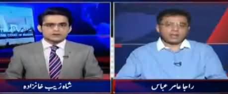 Aaj Shahzaib Khanzada Kay Sath (Nawaz Sharif Ka Paish Hone Se Inkar) - 18th August 2017