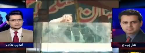 Aaj Shahzaib Khanzada Kay Sath (Nawaz Sharif Ki Taqreer) - 11th August 2017