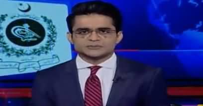Aaj Shahzaib Khanzada Kay Sath (Nigran Hakumat) – 11th April 2018