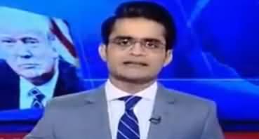 Aaj Shahzaib Khanzada Kay Sath (Pak America Relations) – 12th January 2018