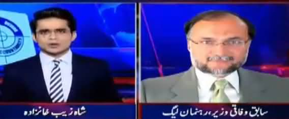 Aaj Shahzaib Khanzada Kay Sath (PMLN Objections on Elections) – 2nd July 2018