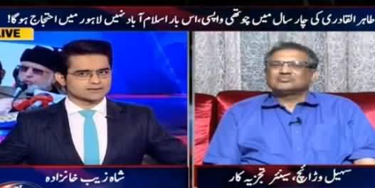 Aaj Shahzaib Khanzada Kay Sath (Return of Tahir ul Qadri) - 15th June 2016