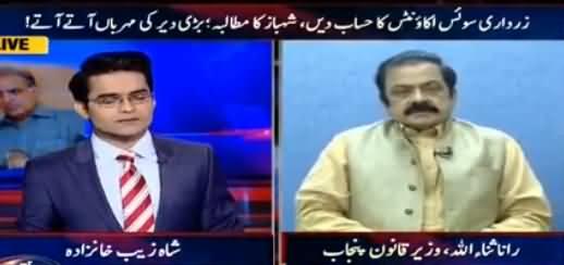 Aaj Shahzaib Khanzada Kay Sath (Shahbaz Sharif's Demand From Zardari) - 13th June 2016