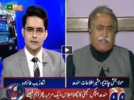 Aaj Shahzaib Khanzada Kay Sath (Sindh Apex Committee Ka Ijlas) - 2nd December 2015