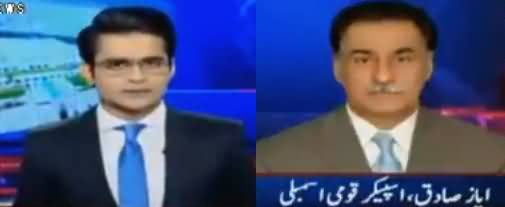 Aaj Shahzaib Khanzada Kay Sath (Speake Ayaz Sadiq) - 13th December 2017