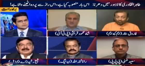 Aaj Shahzaib Khanzada Kay Sath (Tahir ul Qadri Ka Dharna) - 17th June 2016
