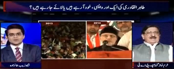 Aaj Shahzaib Khanzada Kay Sath (Tahir ul Qadri Ki Phir Wapsi) - 9th June 2016