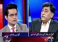 Aaj Shahzaib Khanzada Ke Saath (Afaq Ahmad About MQM) – 12th November 2015