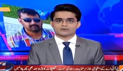 Aaj Shahzaib Khanzada Ke Saath (Aftab Ahmad Ka Qatal) – 5th May 2016