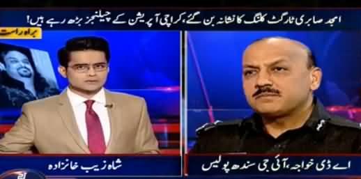 Aaj Shahzaib Khanzada Ke Saath (Amjad Sabri Ka Qatal) – 22nd June 2016