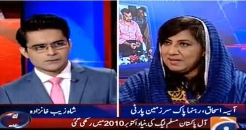 Aaj Shahzaib Khanzada Ke Saath (Asia Ishaq Joined PSP) – 25th May 2016