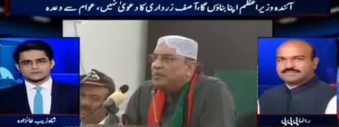 Aaj Shahzaib Khanzada Ke Saath (Asif Zardari Speech) - 4th April 2017