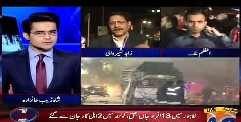 Aaj Shahzaib Khanzada Ke Saath (Blast in Lahore) - 13th February 2017