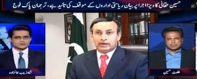Aaj Shahzaib Khanzada Ke Saath (DG Rangers Statement) - 29th March 2017