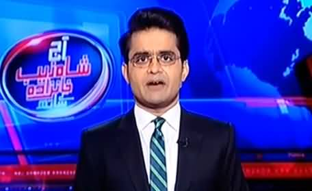 Aaj Shahzaib Khanzada Ke Saath (Different Issues) - 1st February 2017