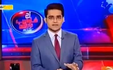 Aaj Shahzaib Khanzada Ke Saath (Different Issues) - 21st June 2016
