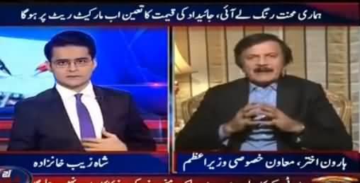 Aaj Shahzaib Khanzada Ke Saath (Different Issues) – 29th June 2016