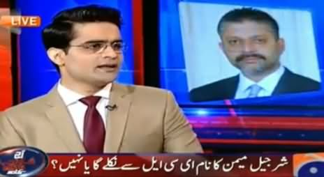 Aaj Shahzaib Khanzada Ke Saath (Discussion on Different Issues) – 10th February 2016