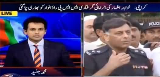 Aaj Shahzaib Khanzada Ke Saath (Dramatic Arrest of Khawaja Izhar) - 16th September 2016