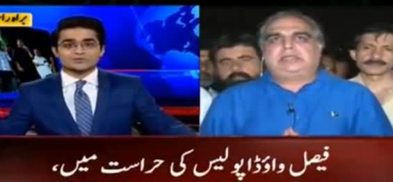 Aaj Shahzaib Khanzada Ke Saath (Faisal Vawda Arrested) - 7th September 2016