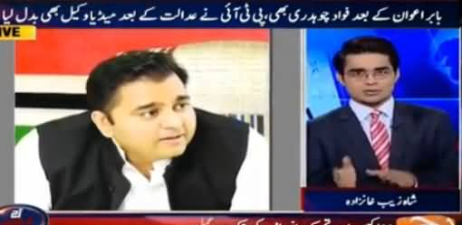 Aaj Shahzaib Khanzada Ke Saath (Fawad Ch. PTI Spokesperson) - 23rd November 2016