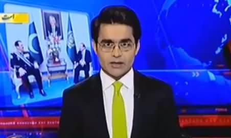 Aaj Shahzaib Khanzada Ke Saath (General Raheel's Farewell) - 24th November 2016