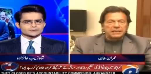 Aaj Shahzaib Khanzada Ke Saath (Imran Khan Exclusive) - 8th February 2017