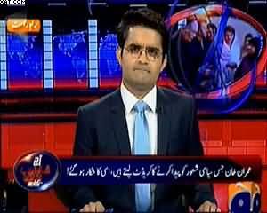 Aaj Shahzaib Khanzada Ke Saath (Imran Khan Ka Daur e Peshawar) - 14th January 2015
