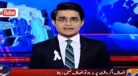 Aaj Shahzaib Khanzada Ke Saath (Insaf Kyun Nahi Milta) - 25th November 2016