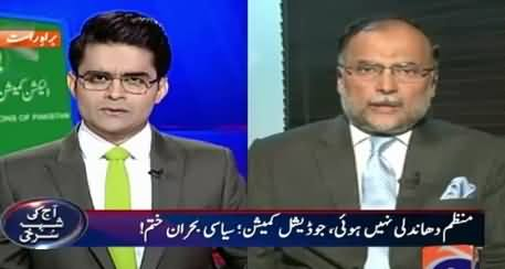 Aaj Shahzaib Khanzada Ke Saath (JC Report: Political Crisis Ended?) – 23rd July 2015