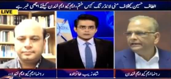 Aaj Shahzaib Khanzada Ke Saath (Money Laundering Case Khatam) - 12th October 2016