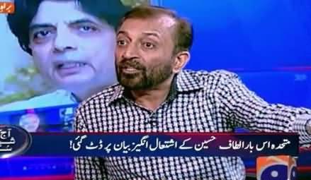 Aaj Shahzaib Khanzada Ke Saath (MQM Defending Altaf Hussain Speech) – 14th July 2015