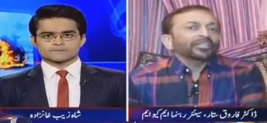 Aaj Shahzaib Khanzada Ke Saath (MQM Kaise Chale Gi?) - 24th August 2016
