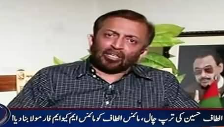Aaj Shahzaib Khanzada Ke Saath (MQM Resignations: Altaf Hussain Ki Chaal) – 12th August 2015