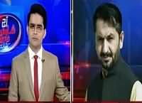 Aaj Shahzaib Khanzada Ke Saath (Mullah Fazalullah Halaak) – 25th January 2016