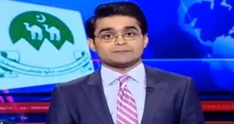 Aaj Shahzaib Khanzada Ke Saath (NAB Ka Plea Bargain) - 21st December 2016
